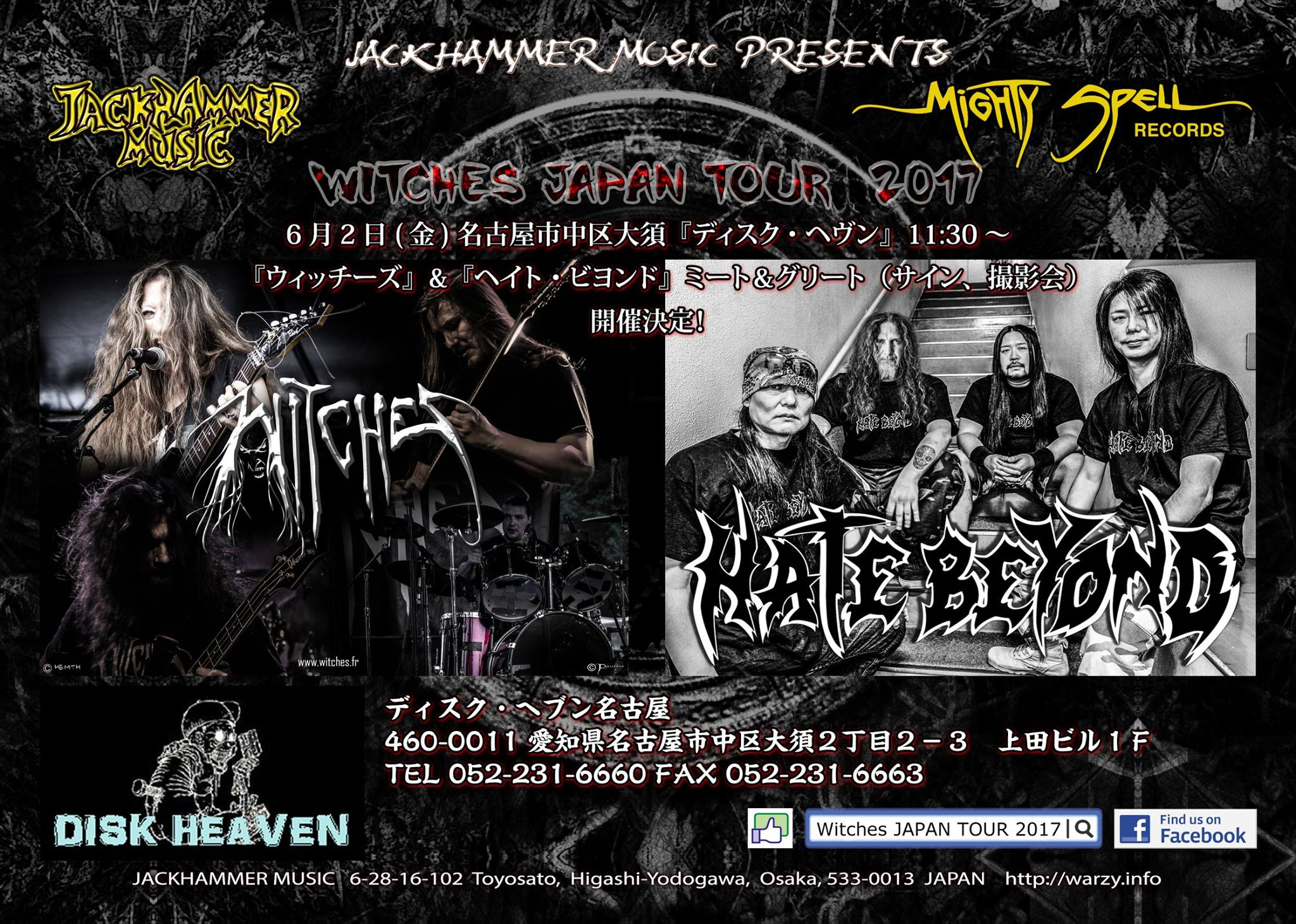 Witches flyer WITCHES and HATE BEYOND Autograph & photo session etc... at DISK HEAVEN NAGOYA!! @ Meet & greet at