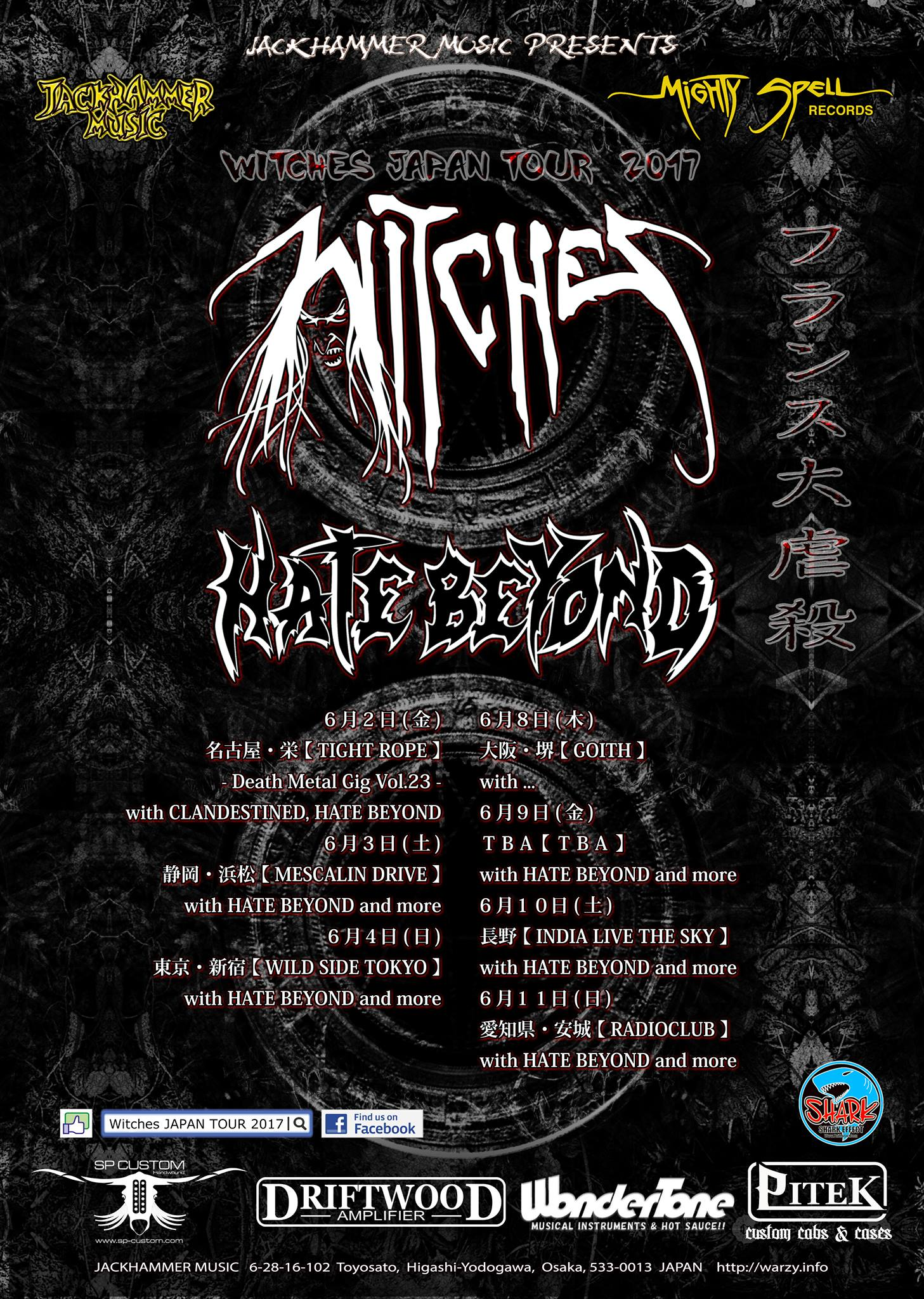 Witches flyer WITCHES, INVICTUS, HATE BEYOND and more... @ Witches JAPAN TOUR 2017 長野 INDIA LIVE THE SKY NAGANO, JAPAN