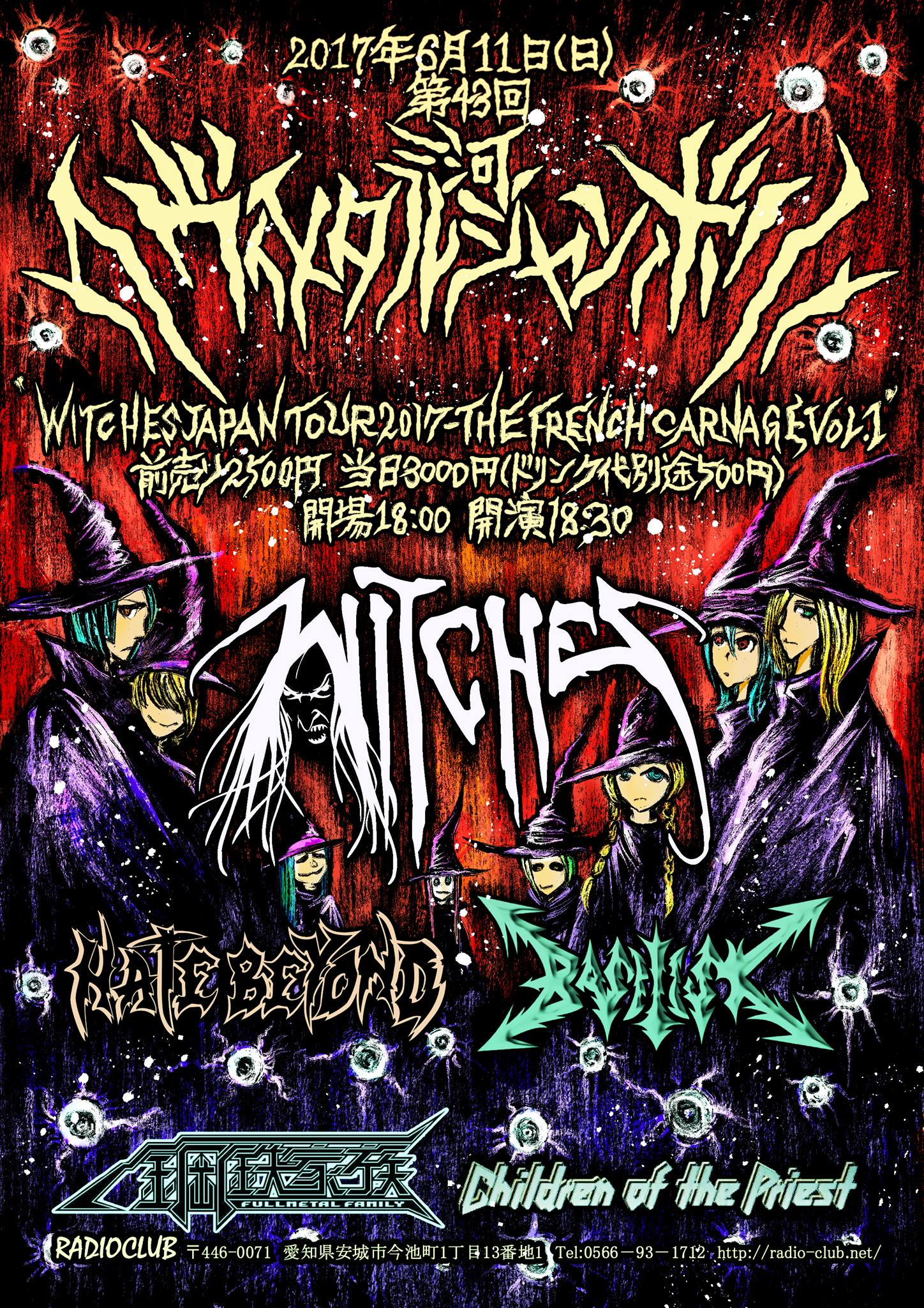 Witches flyer WITCHES + Hate Beyond + Basilisk + 鋼鉄家族 + Children of the priest  @ Witches JAPAN TOUR 2017 安城市 RADIO CLUB Aichi, Anjyo, JAPAN